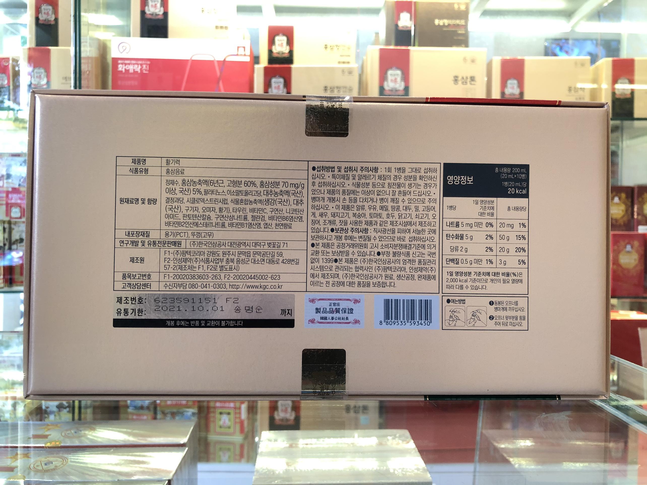 Nước hồng sâm 10 ống KGC